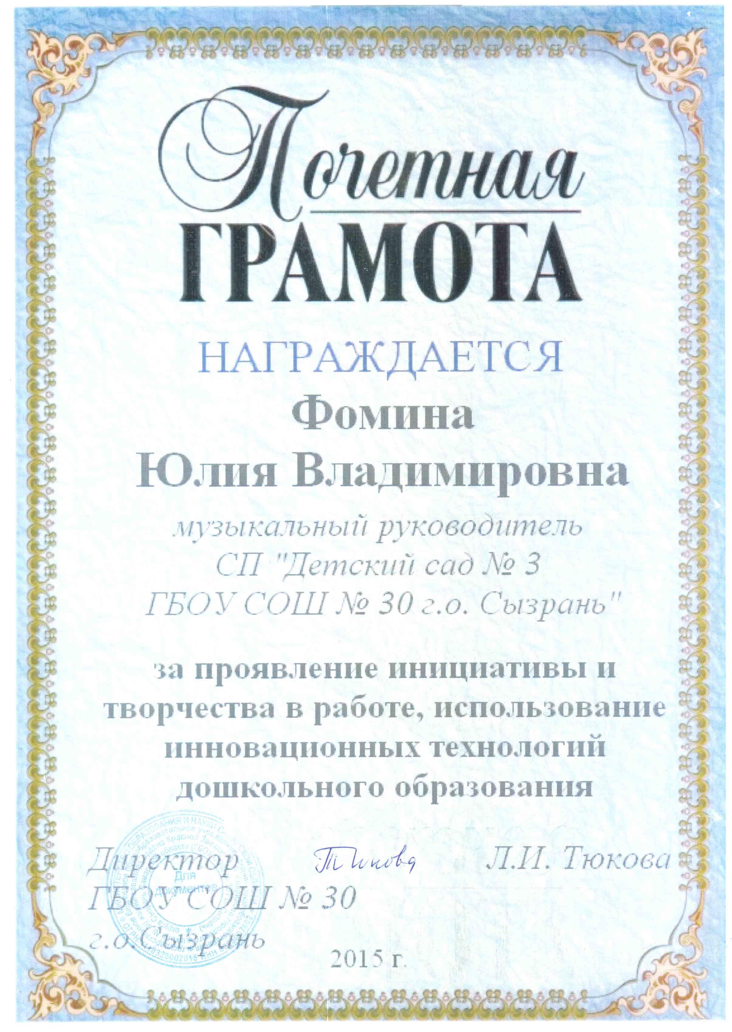 грамота 2015