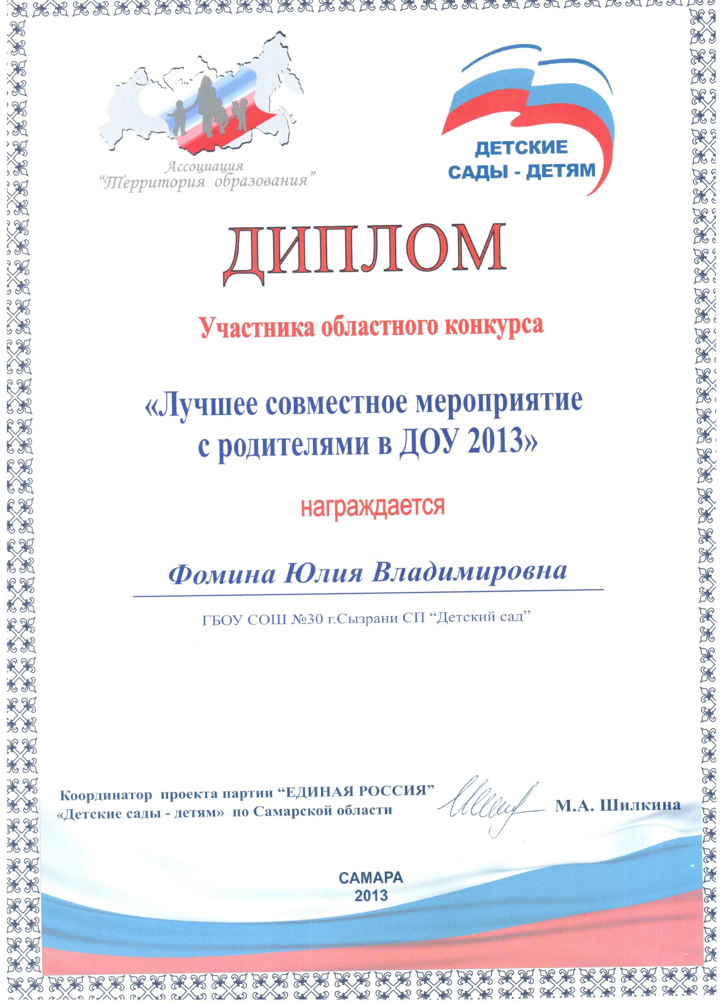 диплом 2013
