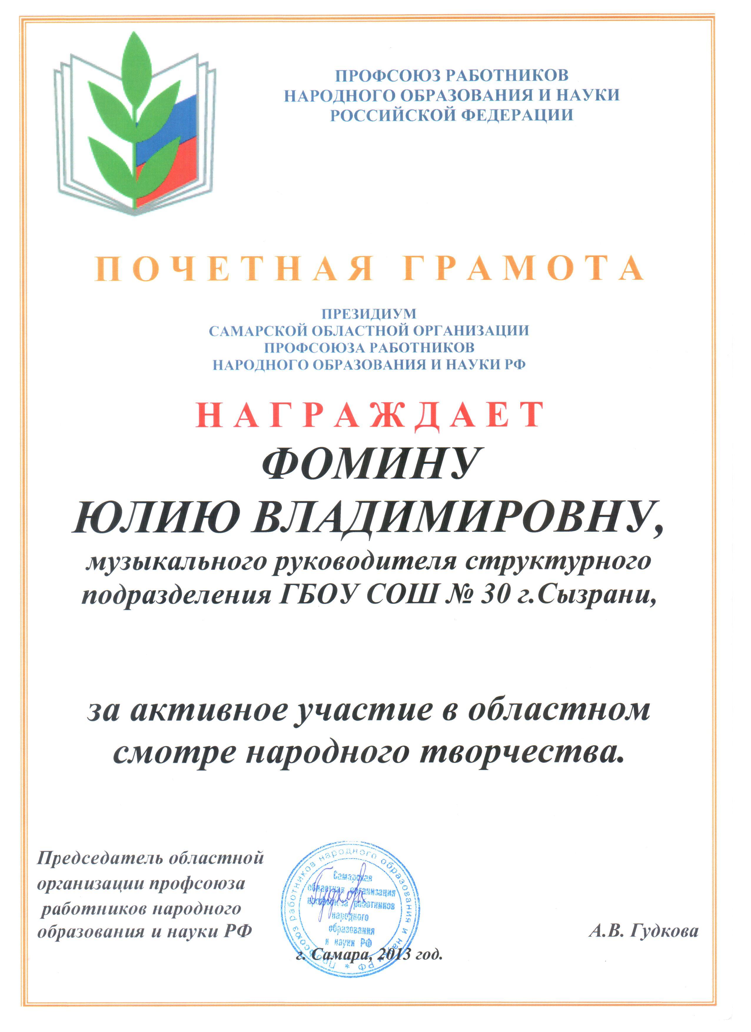 почетная грамота 2013