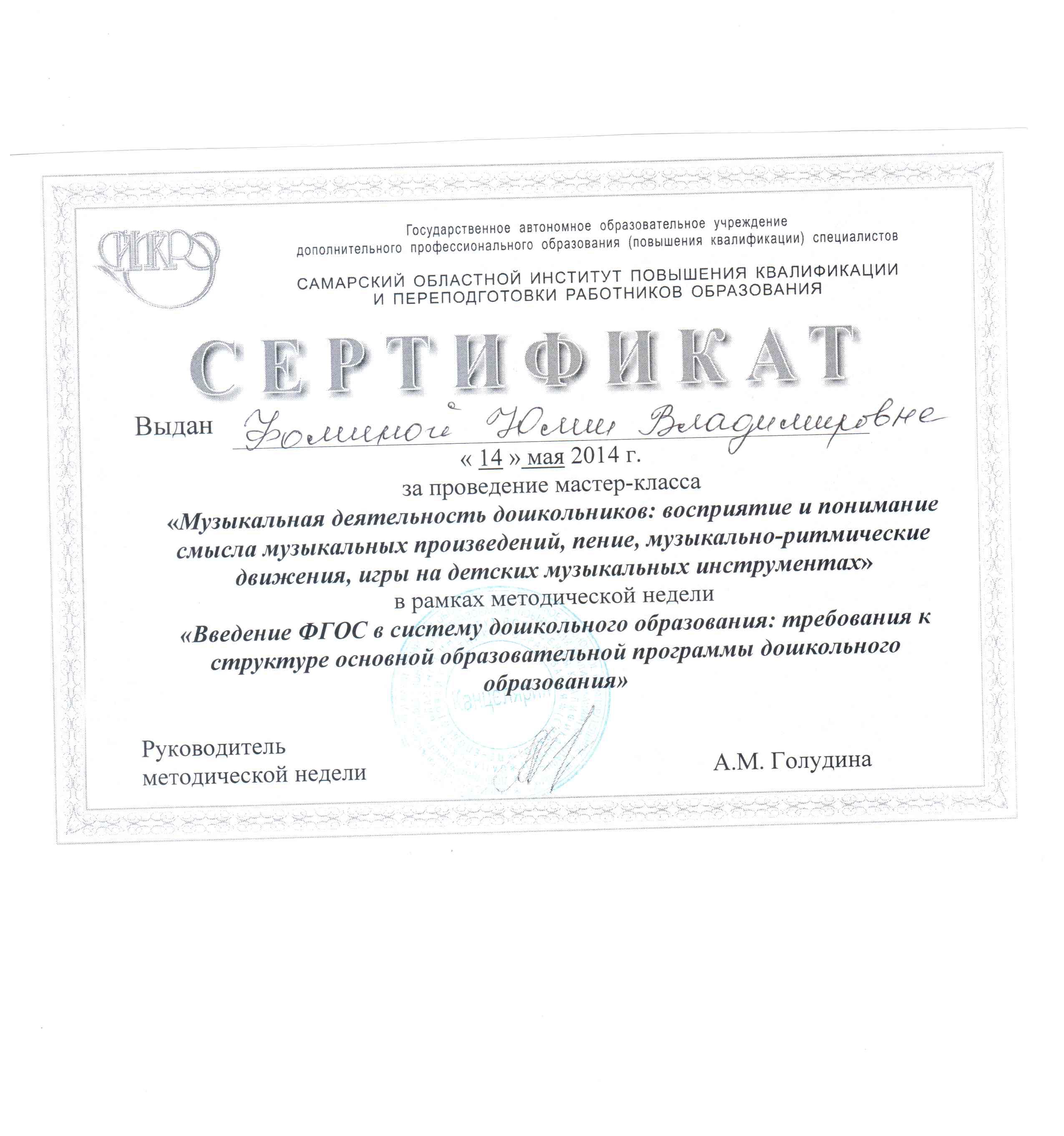 сертификат СИПКРО