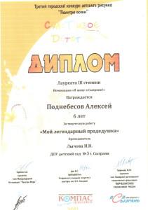 21.11.2011_8-46-44_0169
